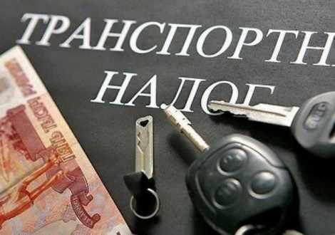 Задолженность по транспортному налогу