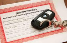 Доверенность на управление автомобилем и ключи от авто