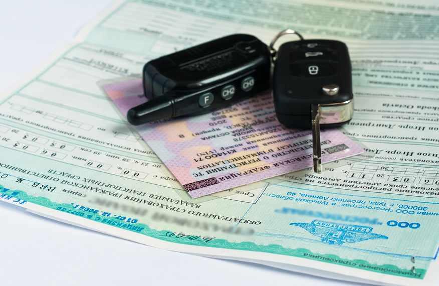 Свидетельство о регистрации, страховой полис и ключи от автомобиля