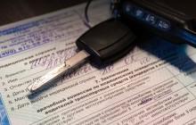 Ключи от машины и документы