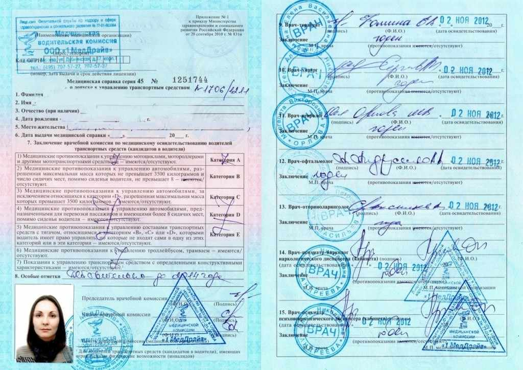 Медицинская справка водителя нового образца срок действия Справка по болезни ( СФ )  заказать