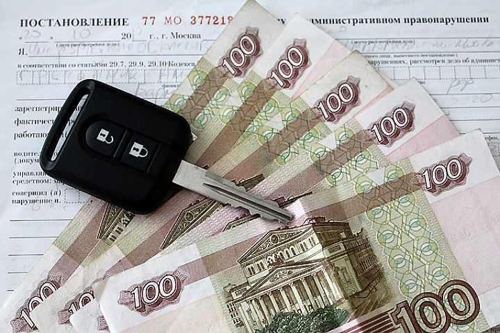 Ключ от машины, деньги и документы