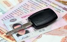 Сколько стоит страховка на машину ОСАГО и КАСКО