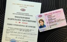 Как получить водительские права международного образца — пошаговая инструкция