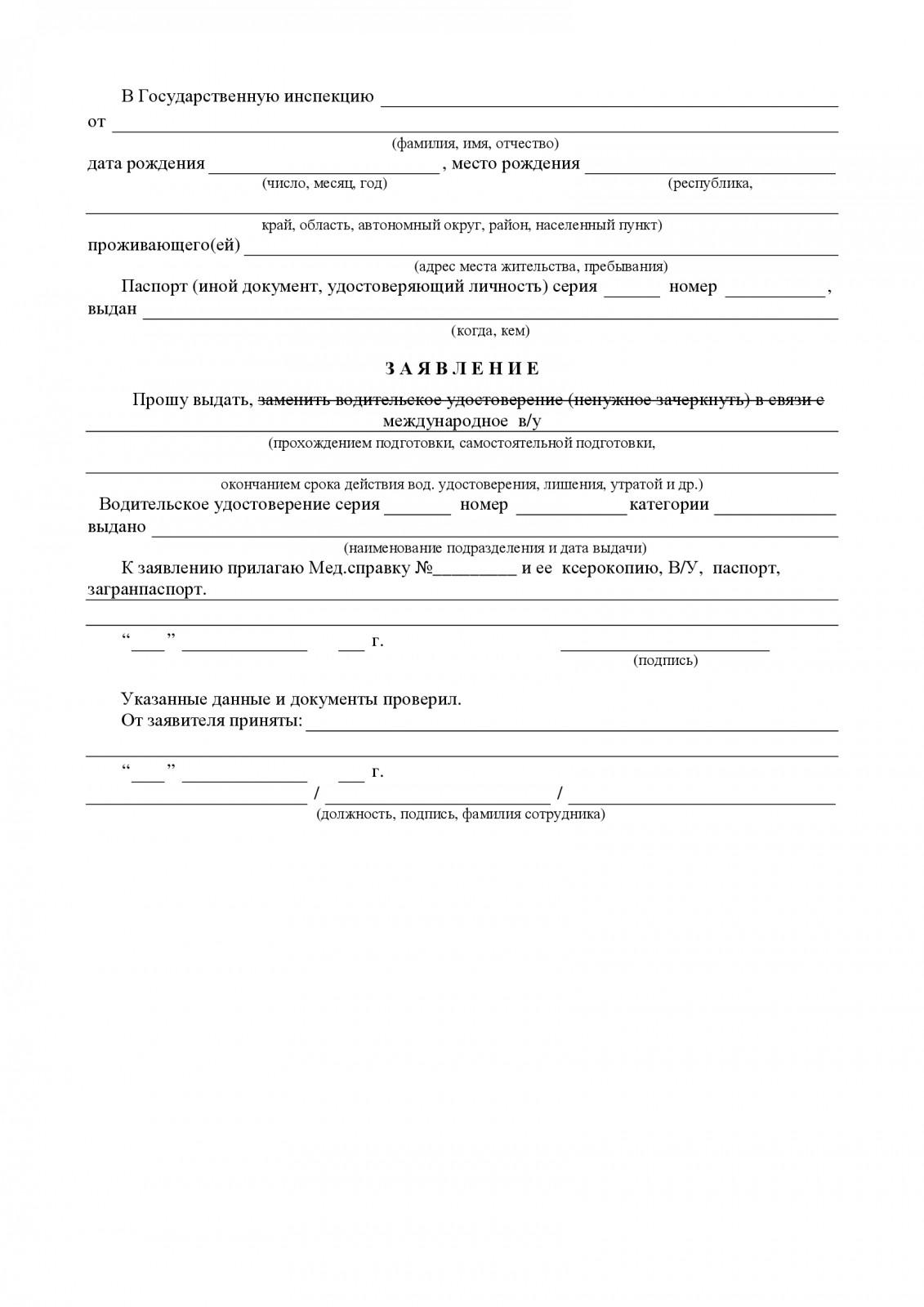 Заявление на получение международных прав
