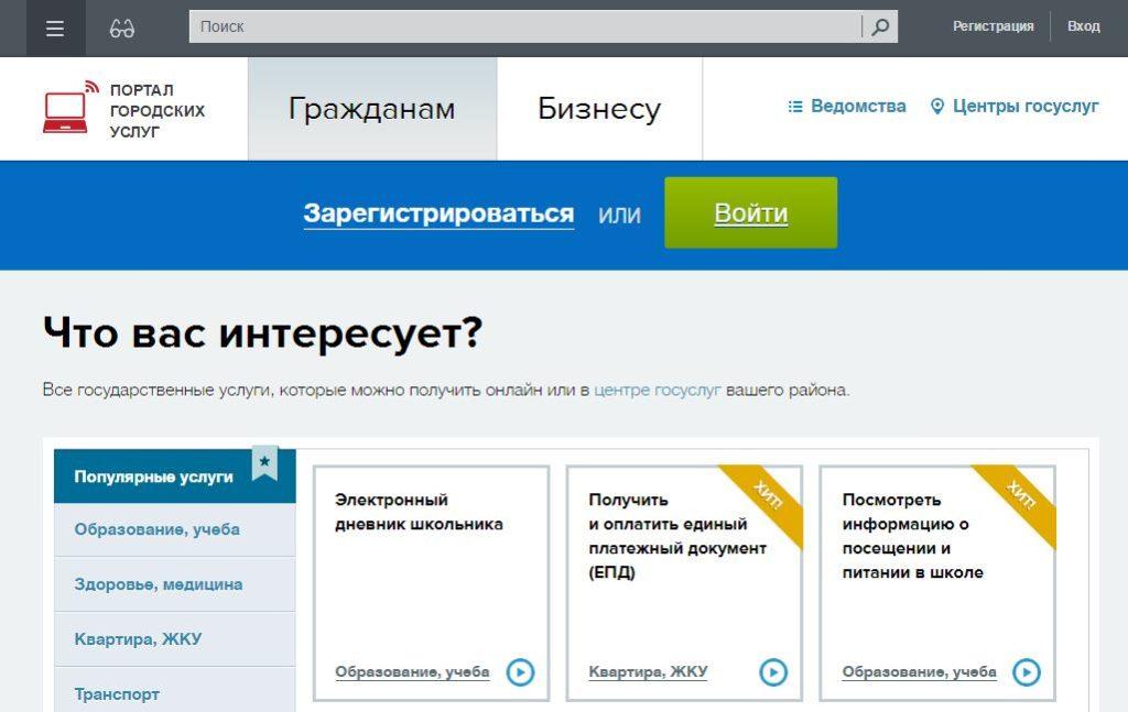 Портал mos.ru