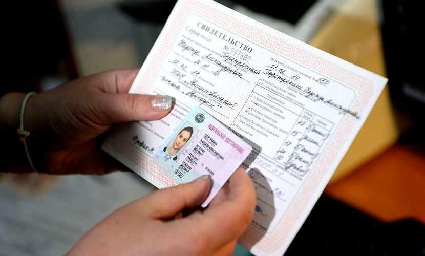 Документы и водительское удостоверение