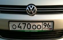 Номер на машине