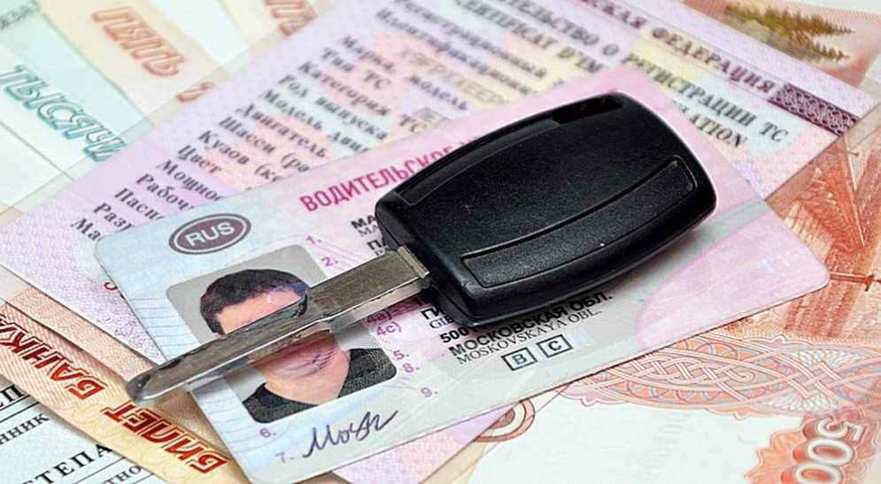 Водительские права и ключи от машины