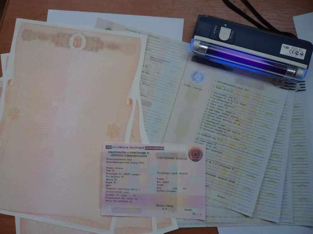 Cвидетельство о регистрации транспортного средства