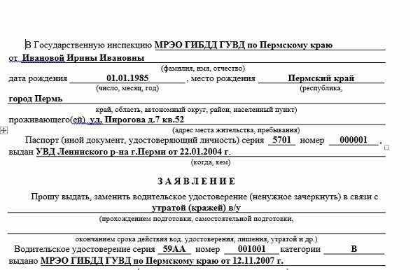 Замена водительского удостоверения - документы и сроки, медицинская справка, госпошлина и стоимость