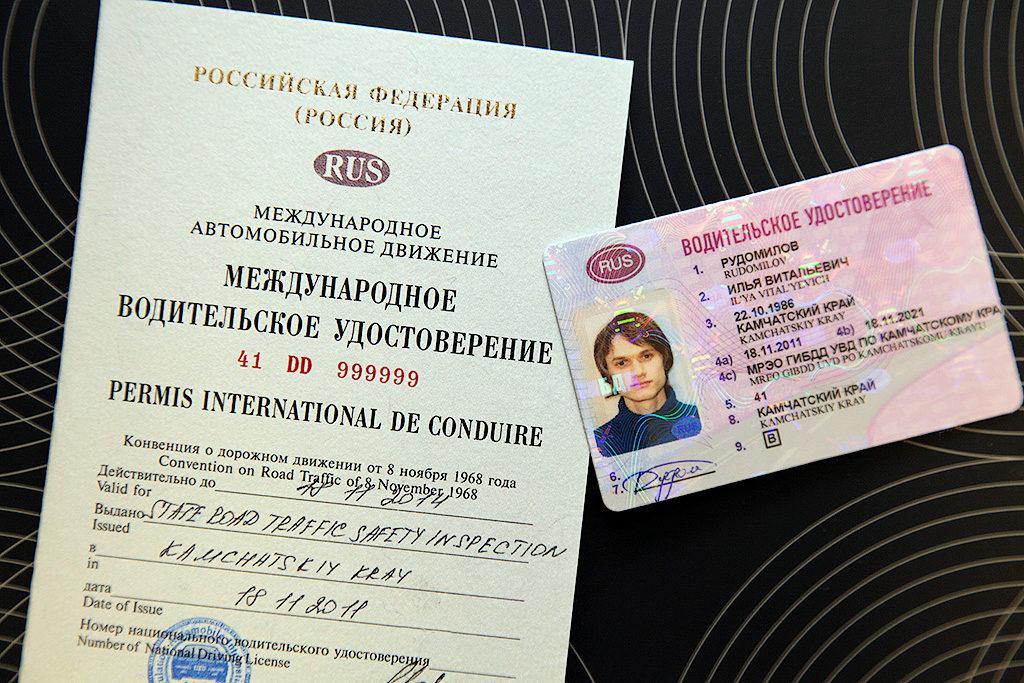 Как получить международное водительское удостоверение в 2019 году